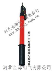 GDY-I 型高低压验电器 GDY-I 型高低压验电器