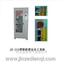 JZ-III智能型安全工具柜 JZ-III