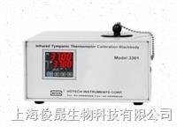 非接觸式耳溫槍標準溫度校正器(醫療級) 3301
