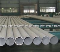 西安不锈钢管 ф 6~ф 426×1~50