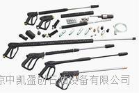 北京上海热水高压清洗机专用高压枪