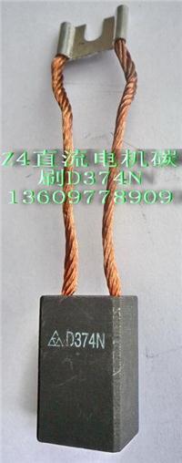 d374n D374N碳刷