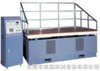 大型模拟运输振动台 GX-MZ-600