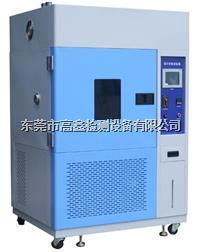 氙灯耐气候试验箱 GX-3060