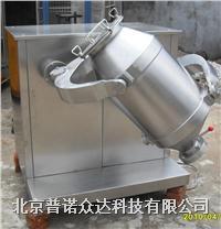 400升三维混合机 PSH-400