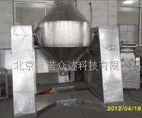 W型双锥混合机 双锥混合机  滚筒混合机 粉末混合机 颗粒搅拌机 不锈钢北京混合机 W-100