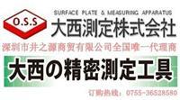 日本OHNISHI长形水平仪底座订做,OSS条式水平尺底座,平行水准器底座定制