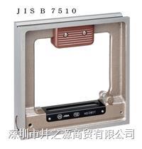 541-3005B日本RSK框式水准器 541-3005B