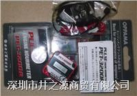 PET-3000R转速表/日本OPPAMA PET-1000R