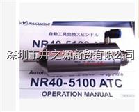 NR40-5100ATC钻轴,自动换刀主轴,代替NR-410E ATC 日本nakanishi NR-410E ATC