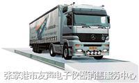 淮安地磅 13358034789 淮安大地磅 小地磅 油桶搬運車 秤 各類工業衡器銷售維修