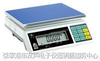 张家港电子秤 15250392158