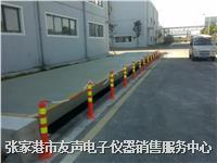 张家港地磅 SCS-10-200吨