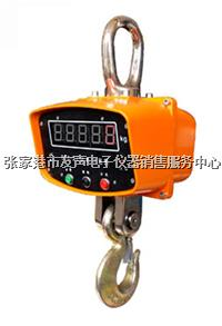 张家港电子吊钩秤,无线吊磅 0CS-10T