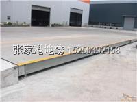 张家港地磅 SCS-120T