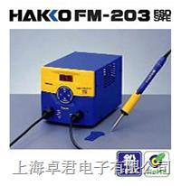 HAKKO电焊台FM-203 FM-203