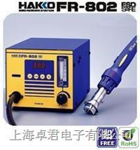 HAKKO热风拔放台FR-802,FR-803B FR-802,FR-803B,FR-801