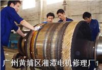 高压电机维修  高压电机维修厂 广州市高压电机修理厂