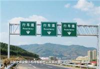 供应海南公路标志牌、泊船标志牌、海口公路标志牌、标志牌生产、标志牌供应、公路标示牌、标识牌、交通设施、交通安全标志牌、交通安全设施、道路安全设施 多种型号