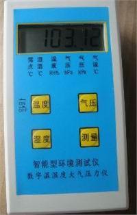 JCD-301数字大气压力计JCD-301数字大气压力表  JCD-301
