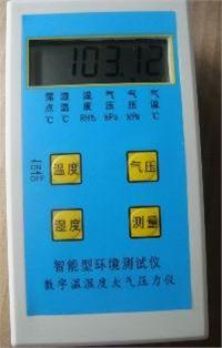 JCD-301数字大气压力计JCD-301数字大气压力表