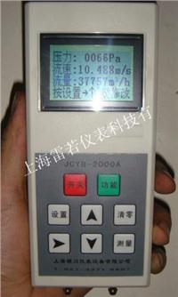 便携式风压风速风量检测仪(高温管道型)