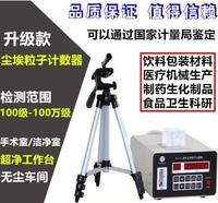 直读式尘埃粒子計數器  激光尘埃粒子計數器  SK-600型