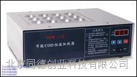 推出现货节能COD恒温加热器 型号:JHR-2