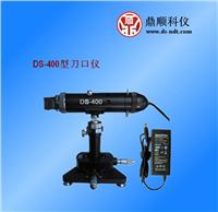 DS-400型刀口仪 DS-400