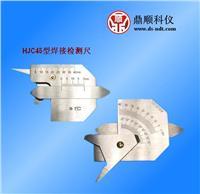 HJC45型焊接检验尺 焊缝检测尺 HJC45型