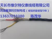 ZR-KFF-16*1.5 阻燃高温控制电缆【维尔特牌电缆】厂家生产销售13637033380