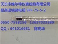 SFF46-75-5-2 高温视频电缆【维尔特生产厂家销售】13637033380 SFF46-75-5-2
