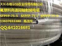 SFF46-75-5-2 高温视频电缆【维尔特生产厂家销售】13637033380