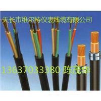 船用电缆CEFR-16x2.5=37元/米【维尔特牌电缆】13637033380  CEFR、CEFRP、CFR、CER、CERP