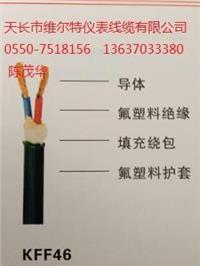 高温屏蔽电缆ZR192-KFF-4*1.5=11.3元/米【维尔特牌电缆】 ZR192-KFFR200、KFFP、KFFRP、KFFPR、KFFP2、KFFPL、KFFP3