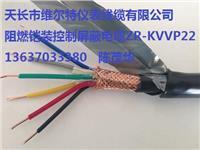 ZR-KVVP22-6*1.5 阻燃铠装控制屏蔽电缆【维尔特牌电缆13637033380】