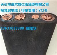 YCFB-3*150+1*70 橡套扁电缆(行车电缆)维尔特牌 13637033380 YCFB-3*150+1*70
