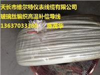 ZR-KX-HF4P-2*2.5 玻璃纤维编织高温补偿导线 13637033380