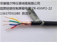 ZR-KVVP22-7*4阻燃铠装控制屏蔽电缆 13637033380 维尔特牌电缆