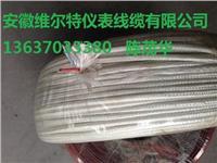 ZR-KX-HF4-2*2.5 玻璃纤维编织高温补偿导线