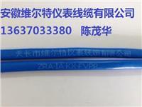 ZR-IA-KX-HA-FVP-2x1.5 阻燃本安屏蔽补偿导线