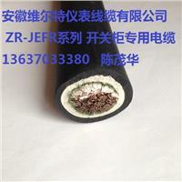 ZR-JEFR-6mm2 开关柜专用电缆,配电柜专用电缆,控制柜专用电缆,电机引接线  13637033380 ZR-JEFR-6mm2