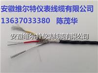 ZR-KFFP-3*1.5高温屏蔽控制电缆【维尔特牌】13637033380
