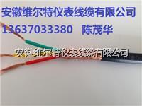 ZR-KFFRP-3*1.5高温控制屏蔽电缆【维尔特牌】13637033380