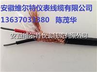 EX-GS105-ZRVPVP-1*2*1.5阻燃补偿导线13637033380维尔特牌电缆 EX-GS105-ZRVPVP-1*2*1.5
