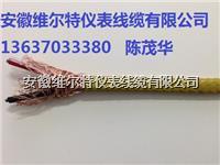 ZR-KX-FP2FP2-10*2*1.5高温补偿导线