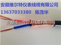 ZRA-DJFFRP94-3*4阻燃高温计算机屏蔽电缆【维尔特牌】13637033380