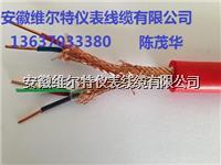 乌鲁木齐批发维尔特牌电缆 E-ZR-DJFGP1R-1*3*1.5 阻燃硅橡胶计算机屏蔽电缆 13637033380