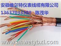 哈尔滨 ZR-DJF46PF46P-6*2*1.5 批发维尔特牌 高温计算机屏蔽电缆