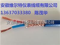 太原市  ZR-IA-DJF46PVRP-1*2*1.5 批发维尔特牌 高温计算机屏蔽电缆